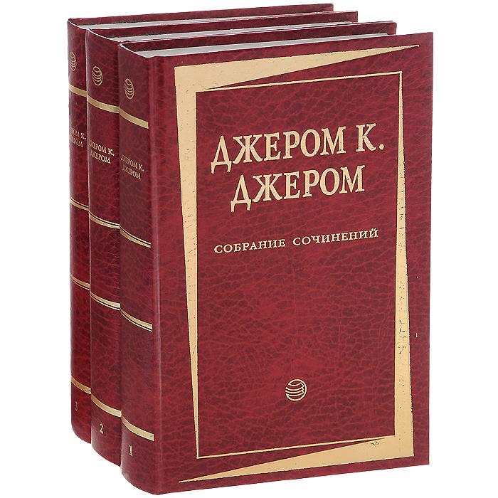 Джером К. Джером. Собрание сочинений. В 3 томах (комплект)
