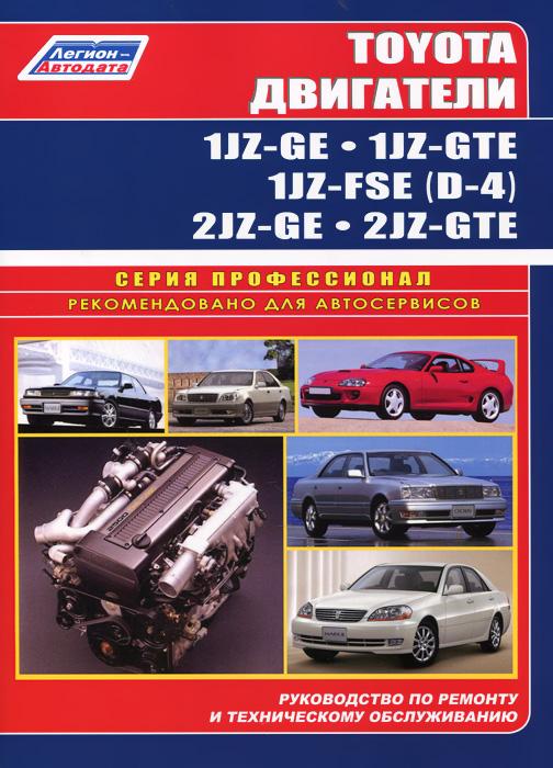 Toyota ��������� 1JZ-GE, 1JZ-GTE, 2JZ-GE, 2JZ-GTE. ����������� ��������� � ������������ ������������