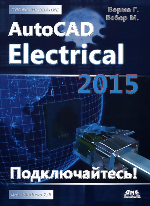 Проектирование. AutoCAD Electrical 2015