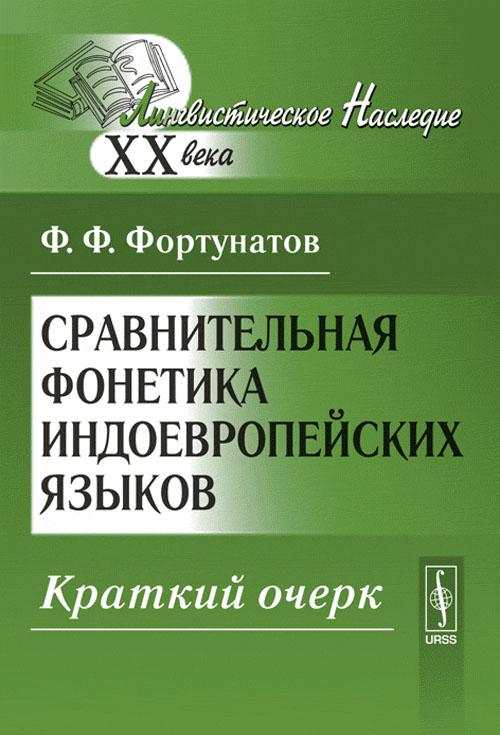 Сравнительная фонетика индоевропейских языков. Краткий очерк