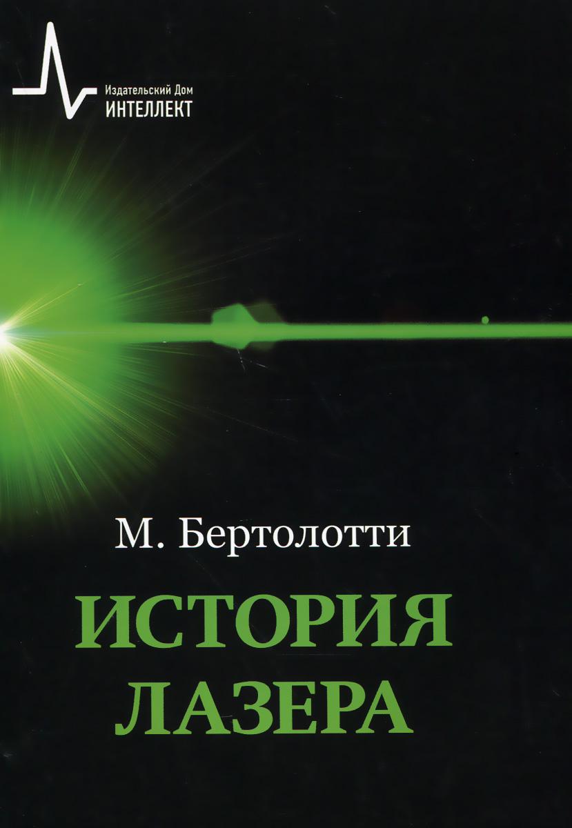 История лазера. Научное издание