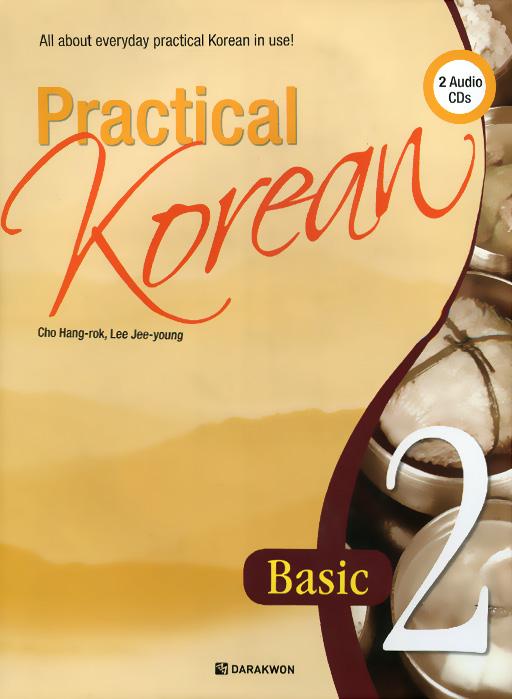Practical Korean 2: Basic (комплект из 2 книг + 2 CD)