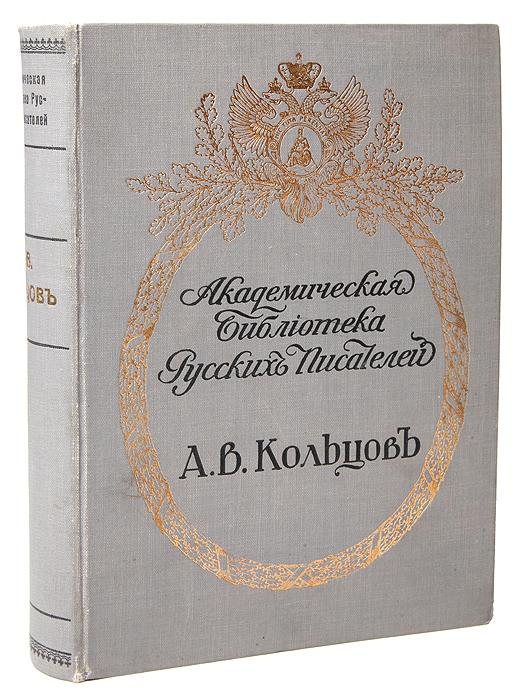 А. В. Кольцов Полное собрание сочинений А. В. Кольцова. В 1 томе