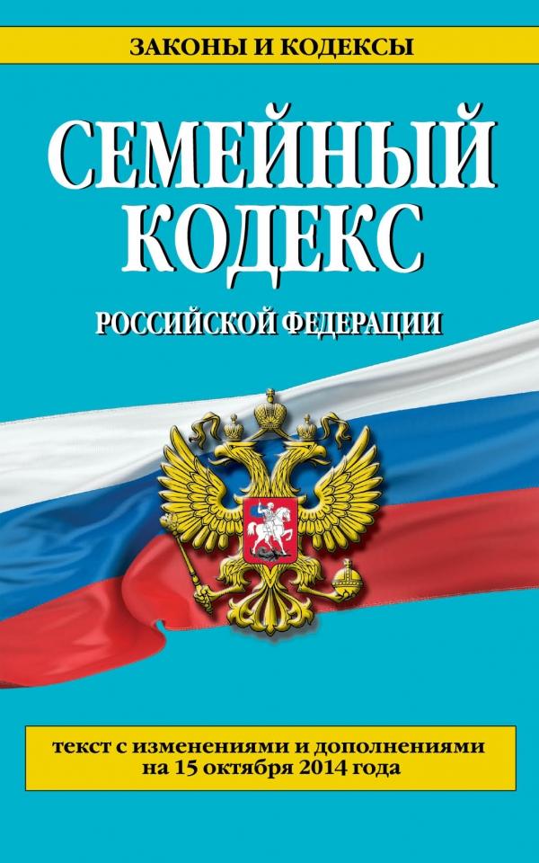 Семейный кодекс Российской Федерации ( 978-5-699-77073-1 )