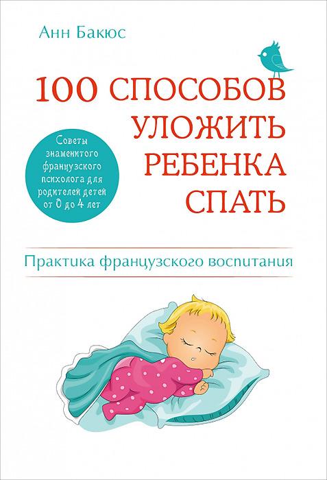 100 способов уложить ребенка спать. Эффективные советы французского психолога12296407Благодаря этой книге французские мамы и папы блестяще справляются с проблемой, которая волнует родителей во всем мире, — как без труда уложить ребенка 0-4 лет спать. В книге содержатся 100 простых и действенных советов, как раз и навсегда забыть о вечерних капризах, нежелании засыпать, ночных побудках, неспокойном сне, детских кошмарах и многом другом. Всемирно известный психолог, одна из основоположников французской системы воспитания Анн Бакюс считает, что проблемы гораздо проще предотвратить, чем сражаться с ними потом. Достаточно лишь с младенчества прививать малышу нужные привычки и внимательно относиться к тому, как по мере роста меняется характер его сна.
