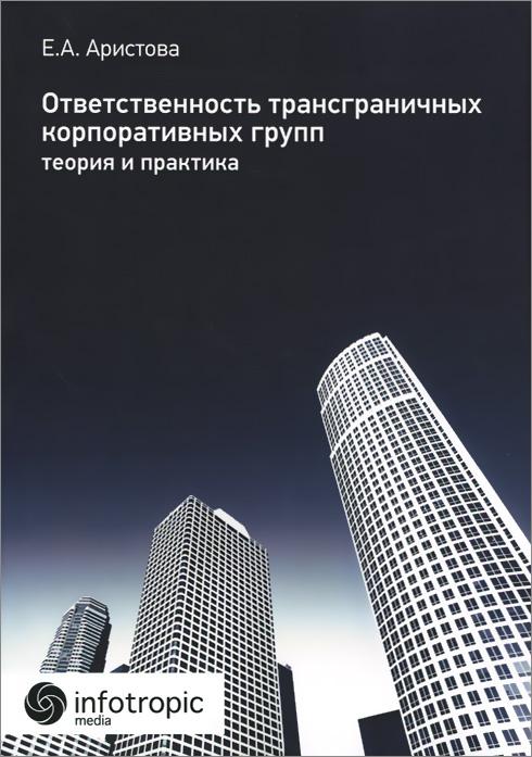 Ответственность трансграничных корпоративных групп. Теория и практика ( 978-5-9998-0170-8 )