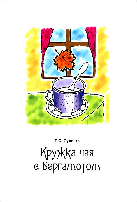 Кружка чая с бергамотом