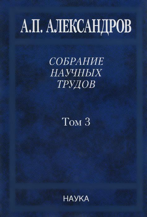 А. П. Александров. Собрание научных трудов. В 5 томах. Том 3. Атомный флот