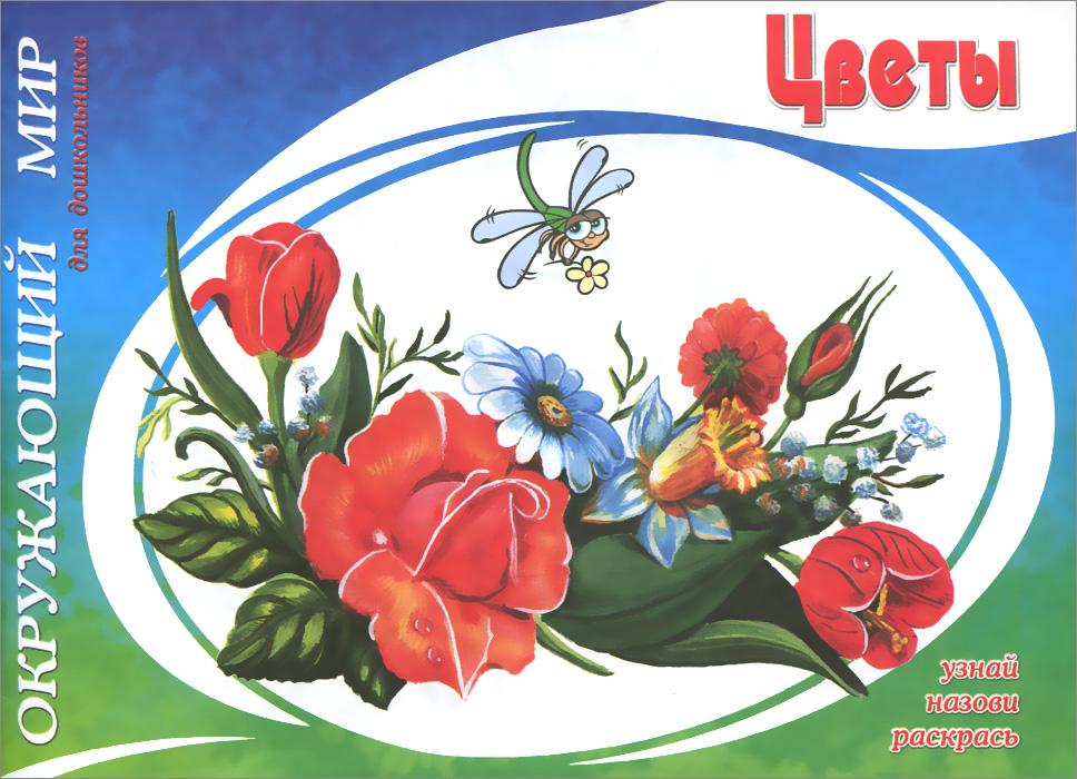 Цветы ( 978-5-00040-157-6 )