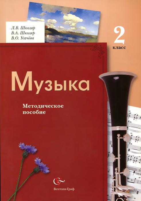Музыка. 2 класс. Методическое пособие ( 978-5-360-05053-7 )