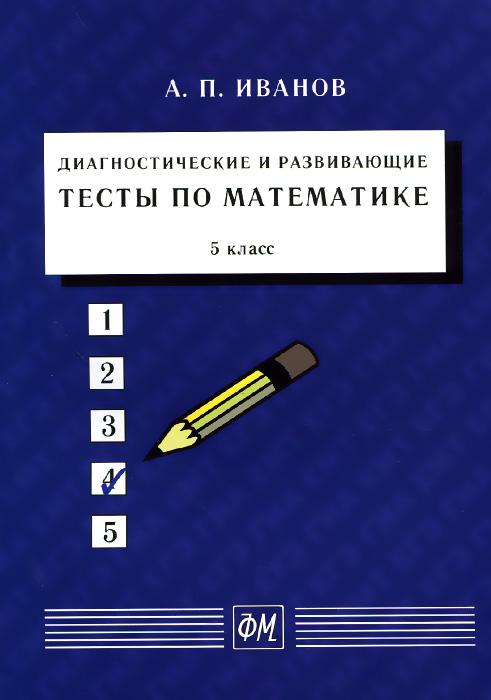 Математика. 5 класс. Диагностические и развивающие тесты. Учебное пособие12296407В пособии обобщен многолетний опыт использования диагностических тестов для систематизации знаний по математике в школах г. Перми. Приведены 4-вариантные вступительные, промежуточные и итоговые тесты для учащихся 5-х классов. Для учителей, учащихся, их родителей и студентов математических специальностей.