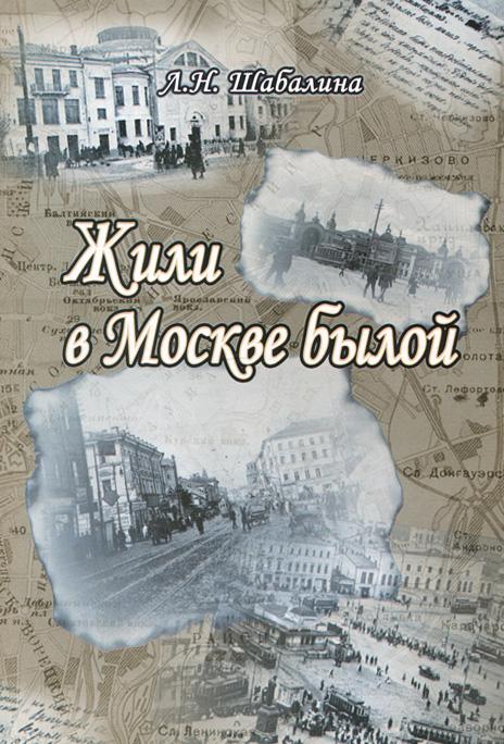 Жили в Москве былой. Пособие по практике речи