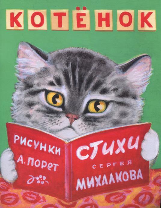 Котёнок12296407В 1948 году в журнале МУРЗИЛКА было опубликовано стихотворение Сергея Михалкова КОТЁНОК с замечательными рисунками Алисы Порет. Позднее журнальная публикация стала книгой: в 50-х годах - в виде брошюры в мягкой обложке (12 страниц), в 60-х годах - в виде книги-ширмы (10 страниц). В предлагаемом переиздании воспроизведены текст и иллюстрации книги, выпущенной в 1969 году (издательство МАЛЫШ).