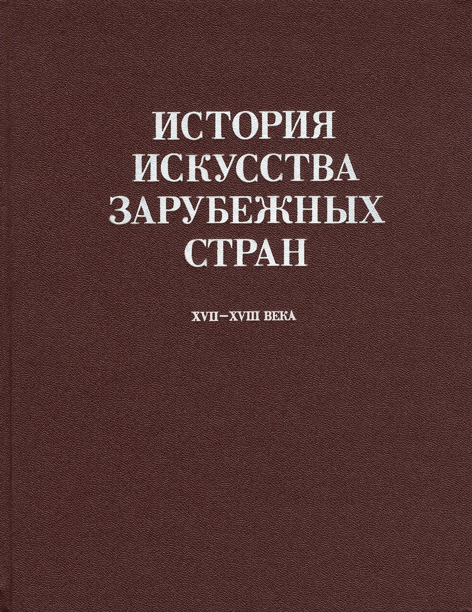 ������� ��������� ���������� ����� XVII-XVIII ����