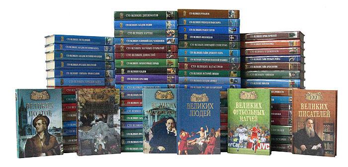 Zakazat.ru Серия 100 великих (комплект из 84 книг)