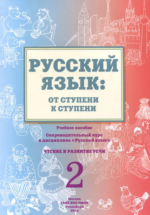 Русский язык. От ступени к ступени. Часть 2. Чтение и развитие речи. Учебное пособие