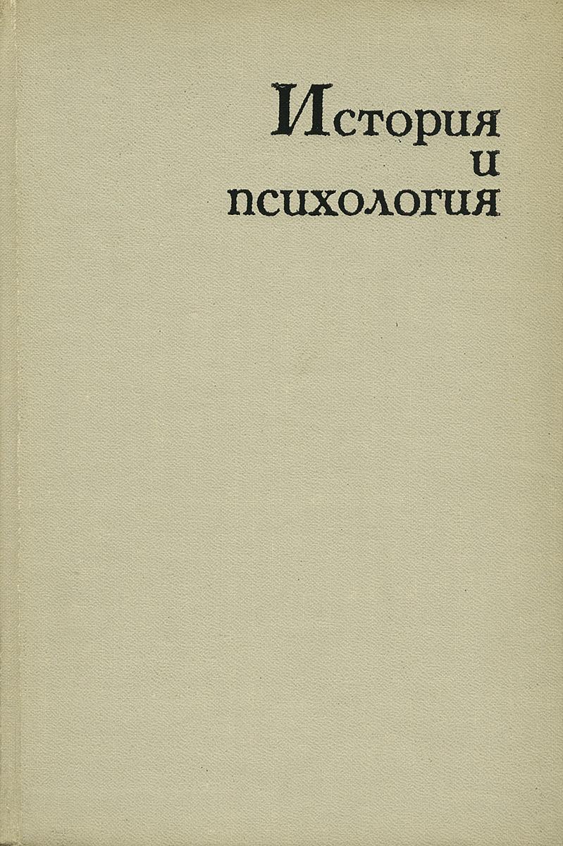 Zakazat.ru История и психология