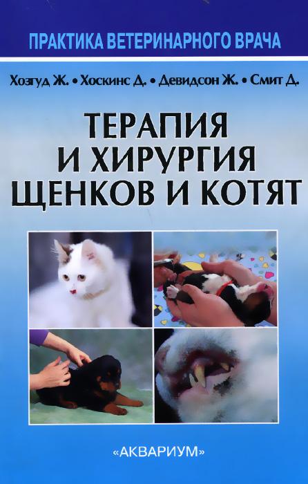 Терапия и хирургия щенков и котят. Практика ветеринарного врача