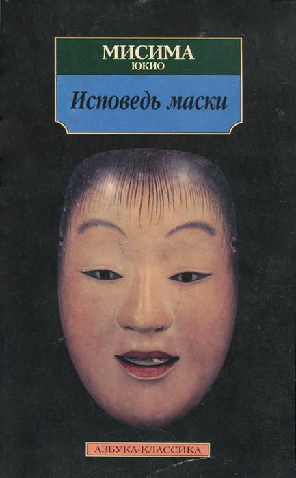 Обложка книги Исповедь маски