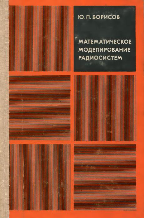 Математическое моделирование радиосистем. Учебное пособие