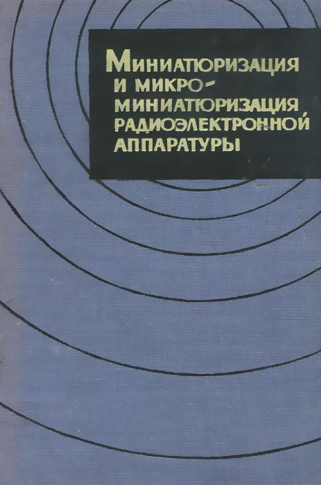 Миниатюризация и микроминиатюризация радиоэлектронной аппаратуры