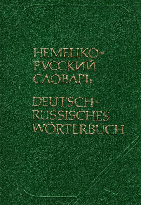 Немецко-русский словарь / Deutsch-Russisches Worterbuch