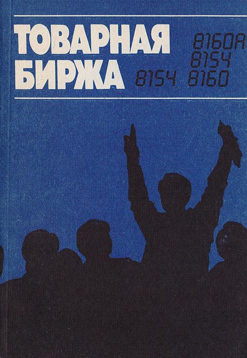 Товарная биржа. Англо-русский словарь. Справочник