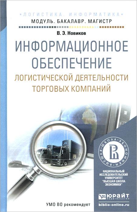 Информационное обеспечение логистической деятельности торговых компаний. Учебное пособие