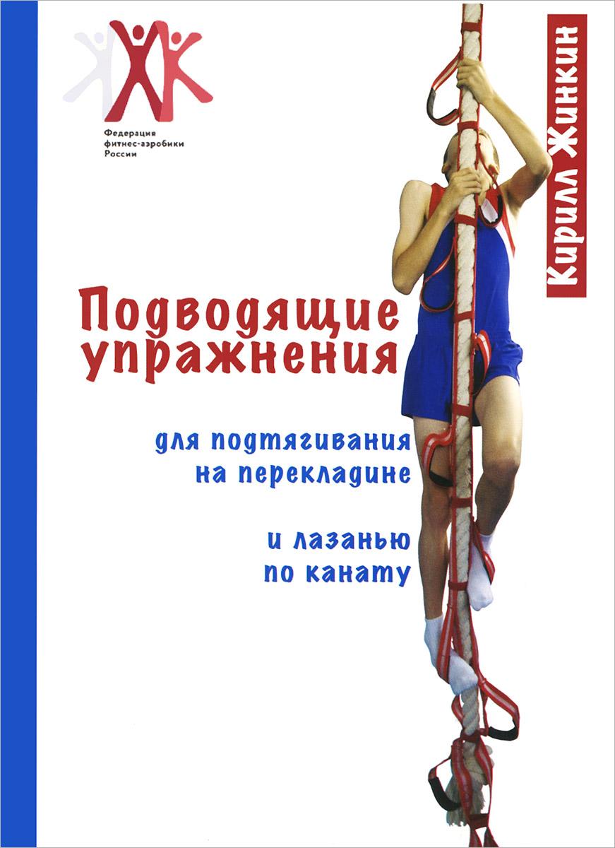Подводящие упражнения для подтягивания на перекладине и лазанью по канату ( 978-5-98724-121-9 )