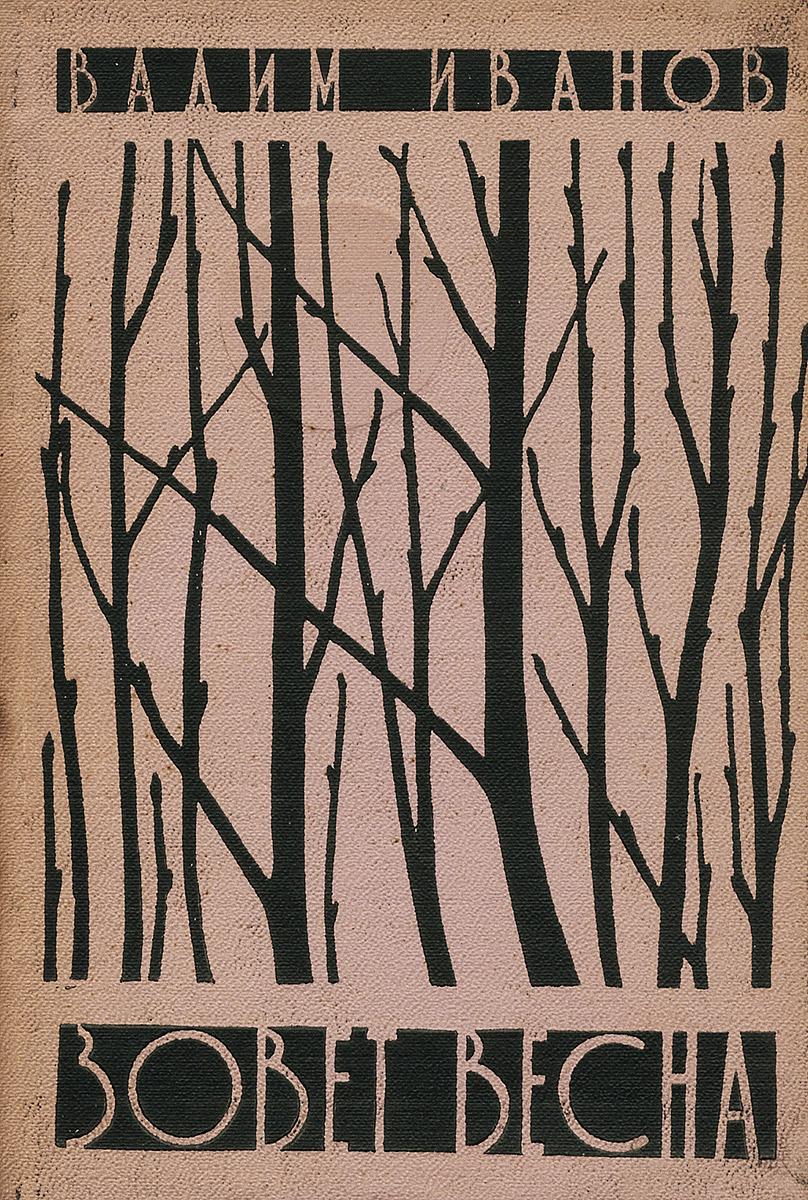 Зовет весна791504Вашему вниманию предлагается авторский сборник стихов Вадима Иванова - ЗОВЕТ ВЕСНА.