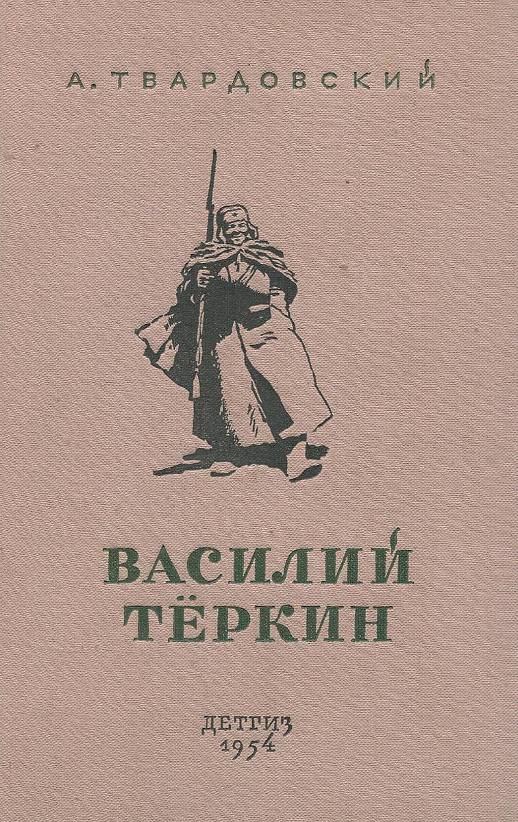 А. Твардовский Василий Теркин