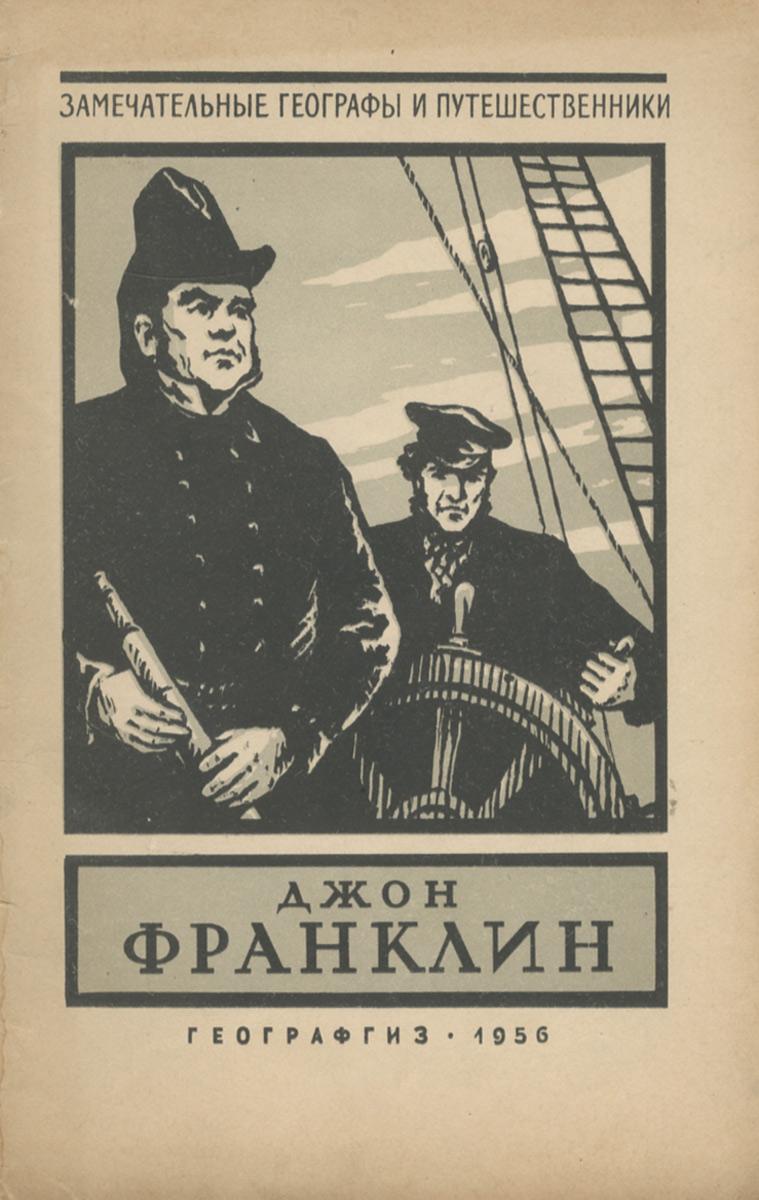 Джон Франклин