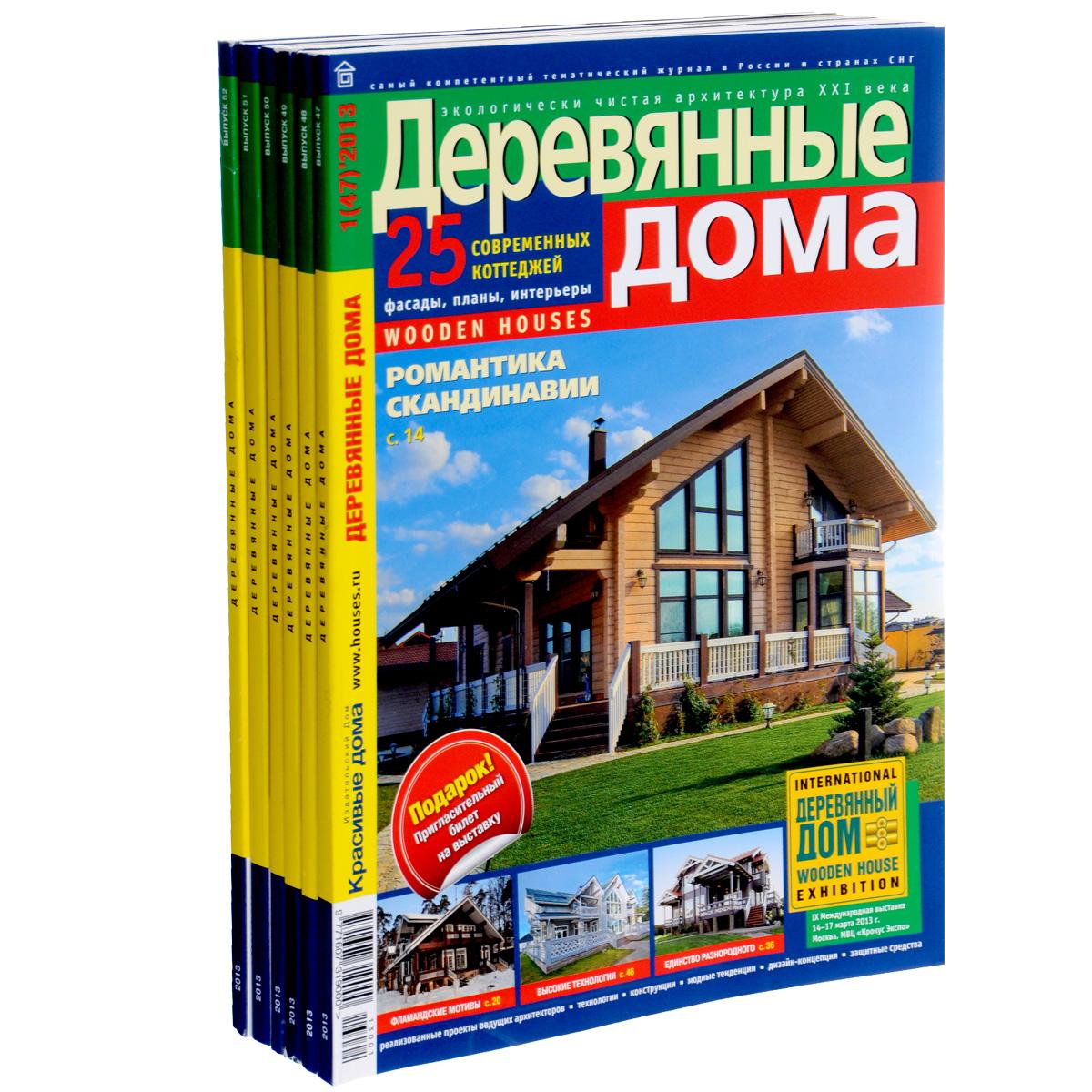 Деревянные дома, №1(47), №2(48), №3(49), №4(50), №5(51), №6(52), 2013 (комплект из 6 журналов)