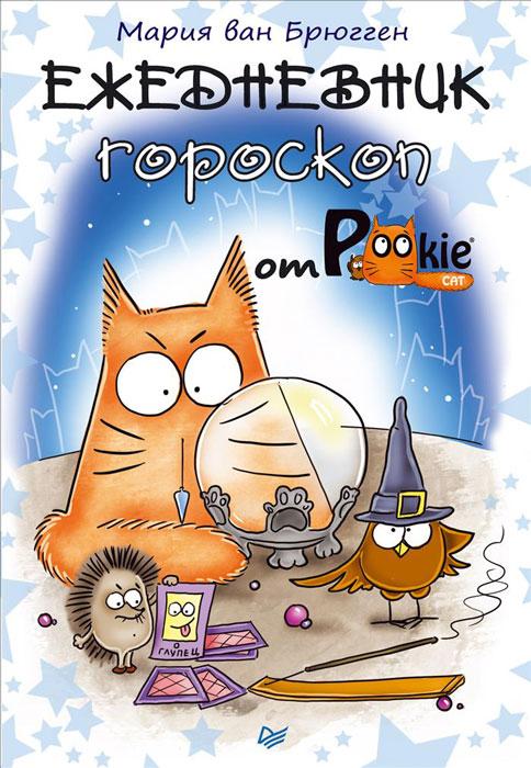 Ежедневник-гороскоп от PookieCat