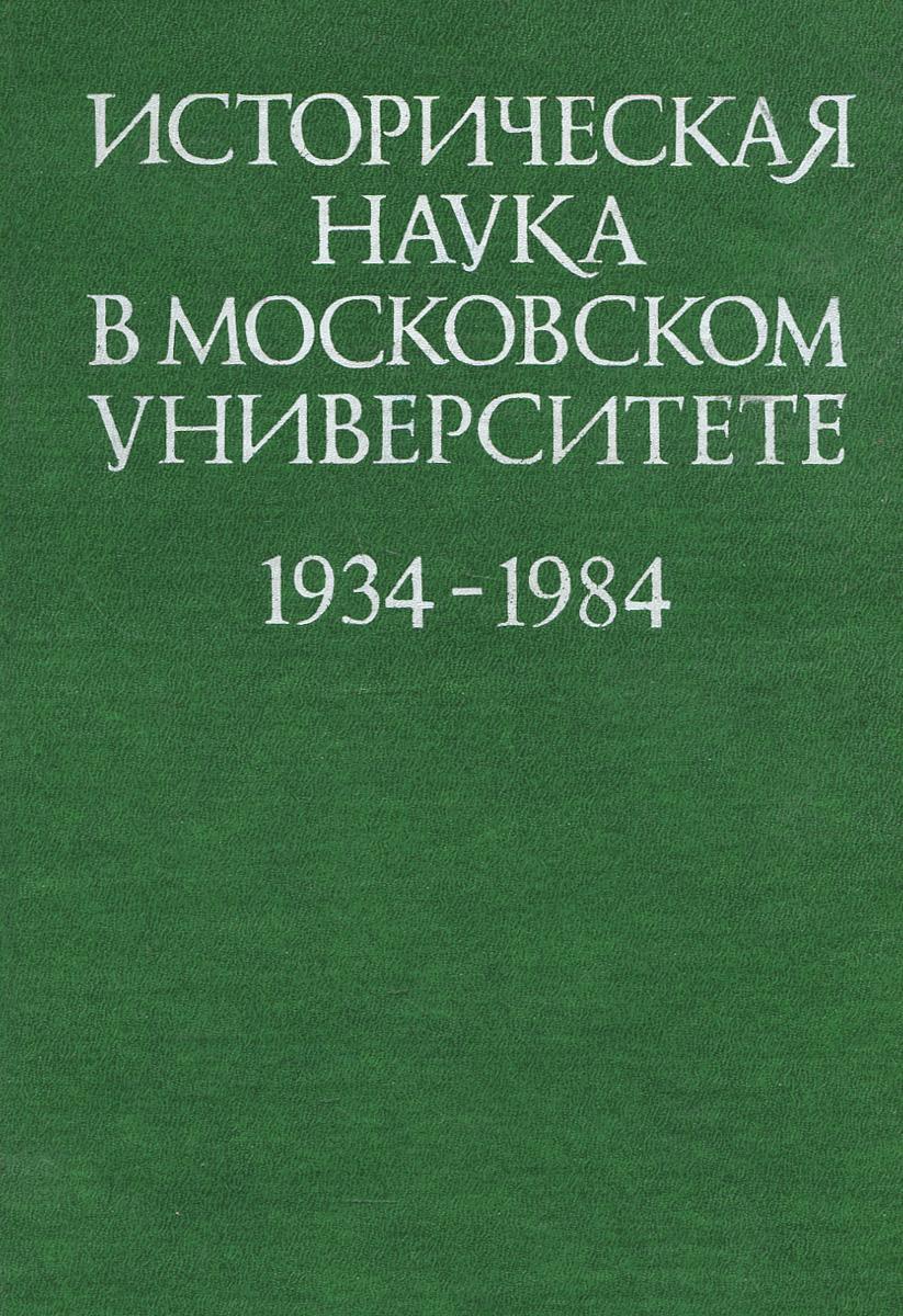 Zakazat.ru Историческая наука в Московском университете. 1934-1984