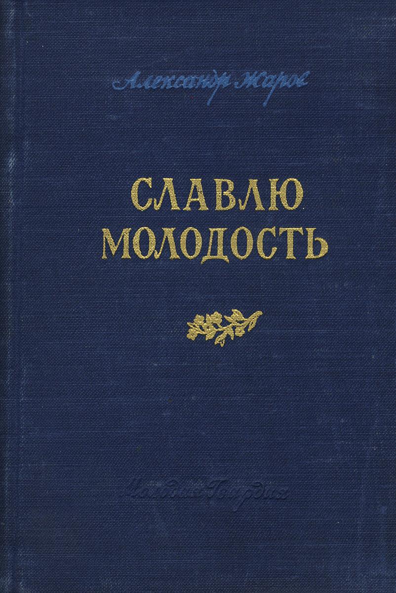 Александр Жаров Славлю молодость