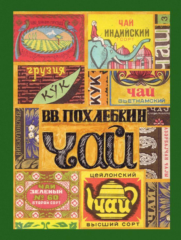 Книга в.в.похлебкин чай
