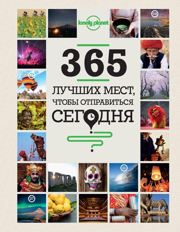 365 лучших мест, чтобы отправиться сегодня | [Infoclub.PRO]
