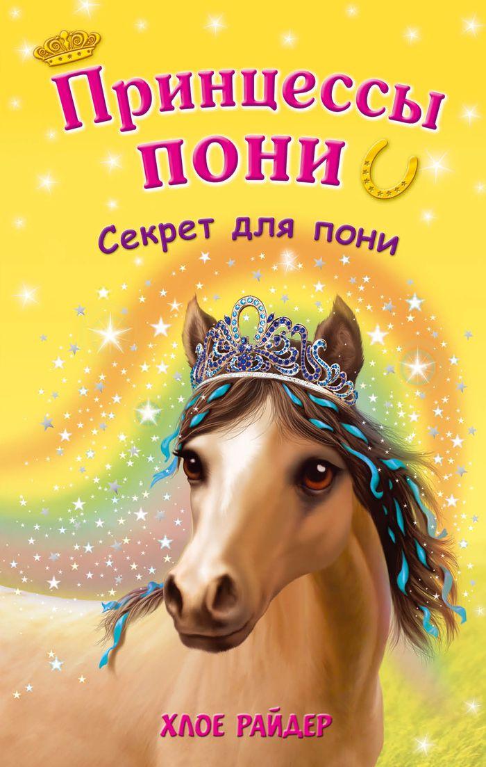 Секрет для пони12296407Привет! Меня зовут Пиппа, и я люблю лошадей. Я просила маму купить мне пони, но оказалось, что это невозможно. Зато теперь я познакомилась с самыми настоящими волшебными пони и меня ждут удивительные приключения! На Дне сбора урожая мне предстоит не только помочь королевской семье пони, но и распутать одно чрезвычайно важное дело, ведь на празднике неожиданно появляются похитители подков...