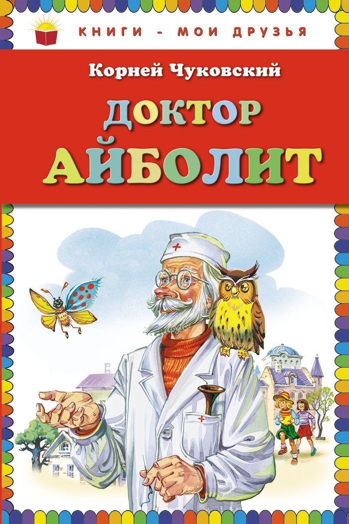 Доктор Айболит12296407Кто не слышал о добром докторе Айболите? Его любят все дети на земле независимо от возраста! Ведь он умеет лечить от всех болезней, отлично знает звериный язык и всегда готов прийти на помощь. Доктор Айболит и его питомцы - собака Авва, обезьянка Чичи, свинка Хрю-Хрю, попугай Карудо, Крокодил и двухголовый Тянитолкай - отправляются в Африку, чтобы вылечить больных обезьянок. Но там их поджидает злой разбойник Бармалей! А еще они встречают мальчика Пенту и узнают, что жестокие пираты похитили его отца. Но и это не все: Айболиту и его друзьям предстоит совершить немало добрых дел! Читайте обо всех удивительных приключениях в одной книге!