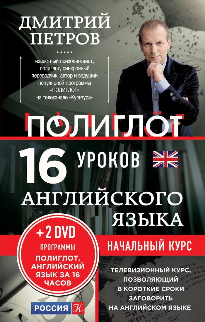 Английский язык. 16 уроков. Начальный курс (+ 2 DVD)