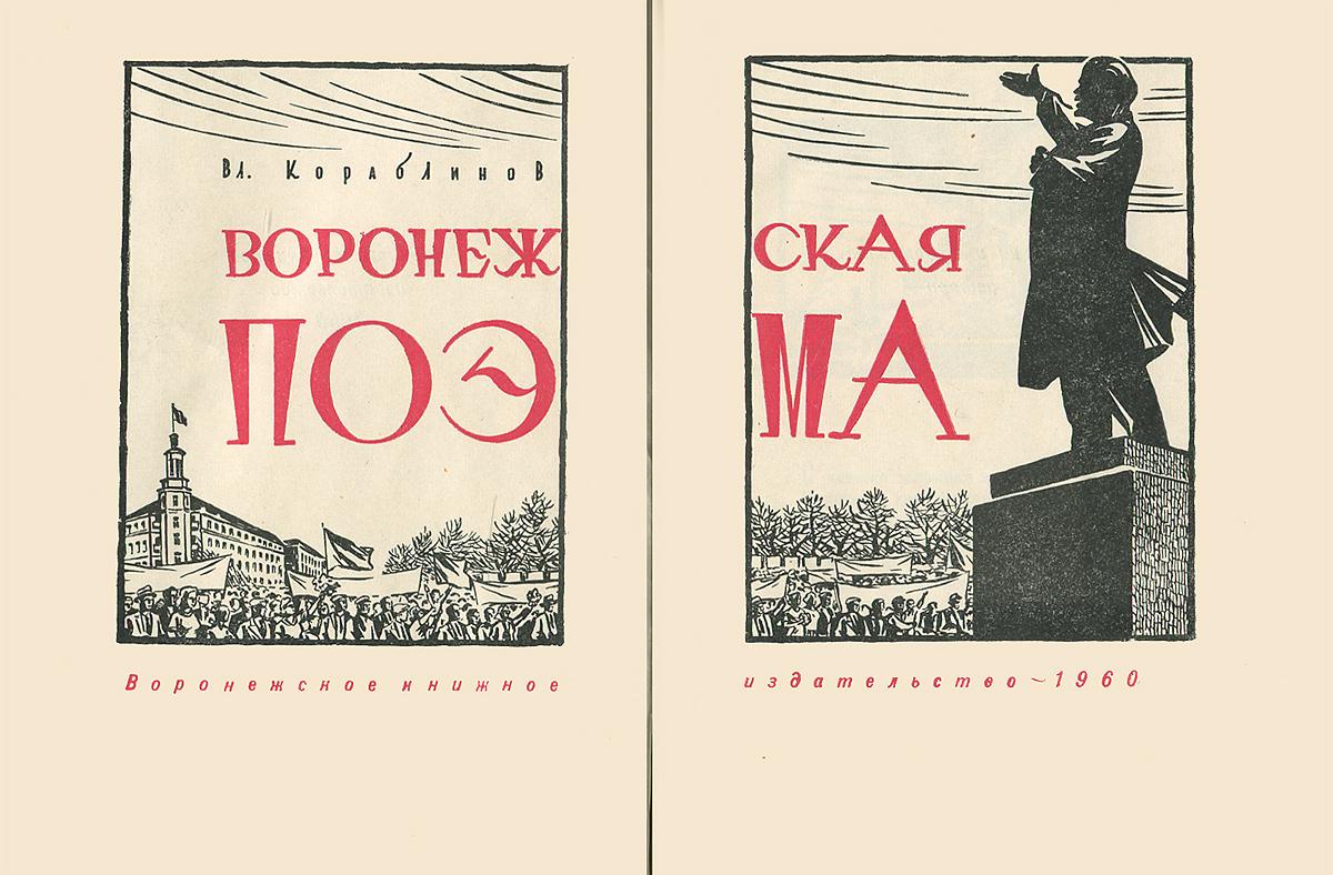Воронежская поэма
