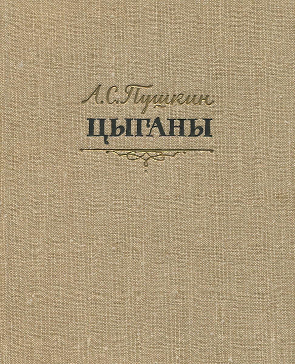 А. С. Пушкин Цыганы
