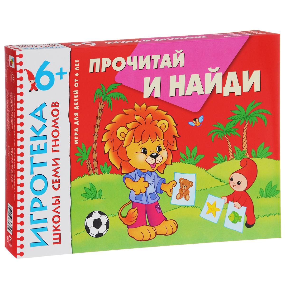 Прочитай и найди. Развивающая игра12296407Прочитай и найди - развивающая игра для занятий с детьми от 6 года. Цель игры - Обучение чтению, развитие речи, развитие внимания. Состав игры: 18 карточек с сюжетными картинками; 88 табличек с предложениями; инструкция. Формат одной карточки: 9,5 см х 13 см. Формат маленькой карточки: 1,3 см х 13,5см.