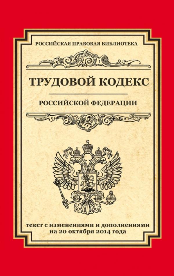 Трудовой кодекс Российской Федерации ( 978-5-699-77445-6 )