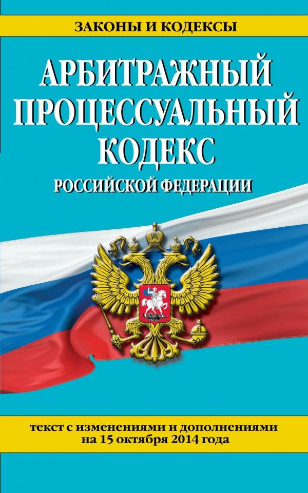 Арбитражный процессуальный кодекс Российской Федерации ( 978-5-699-77063-2 )