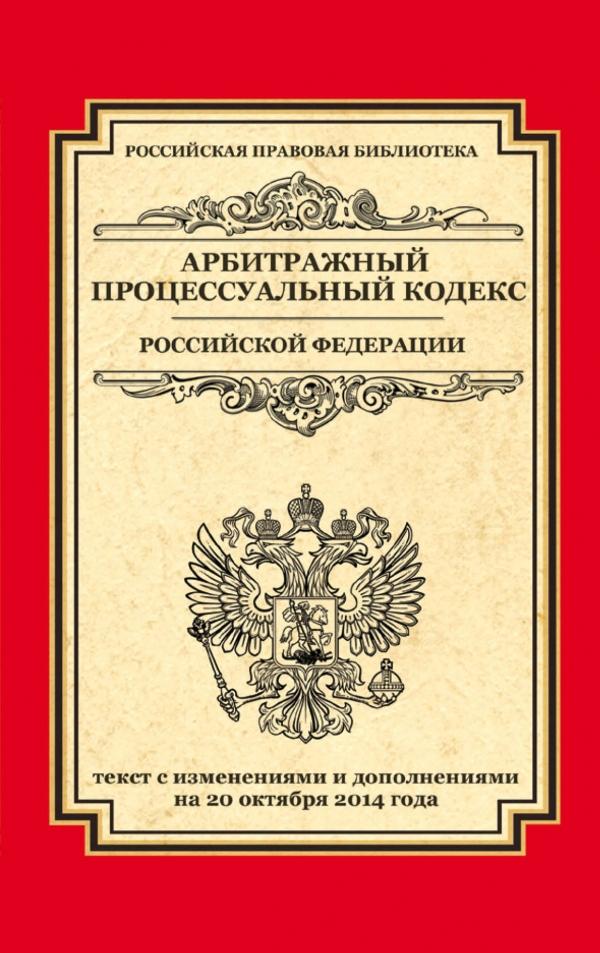 Арбитражный процессуальный кодекс Российской Федерации ( 978-5-699-77458-6 )