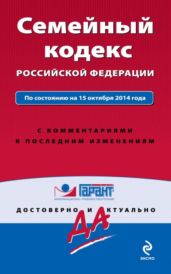 Семейный кодекс Российской Федерации ( 978-5-699-77179-0 )
