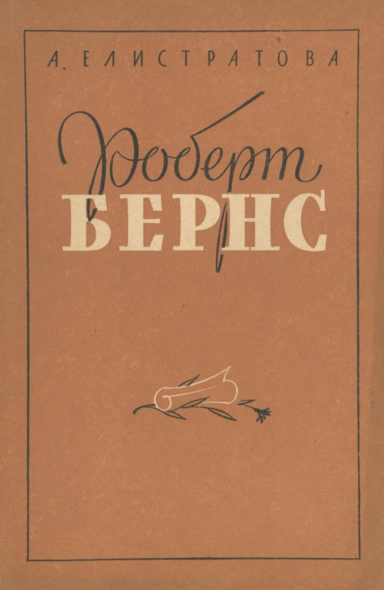 А. Елистратова Роберт Бернс