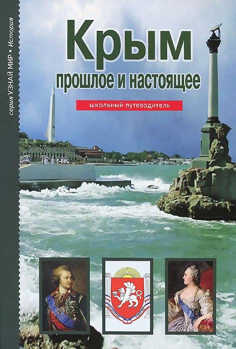 Крым. Прошлое и настоящее12296407Крымский полуостров в Черном море знаком миллионам туристов и путешественников - со всех уголков планеты. Его побережье привлекает к себе неповторимым климатом, целебным воздухом, обилием солнца, ласковым теплым морем и уникальной красотой пейзажей. Здесь можно встретить путешествующих французов, голландцев, американцев, австралийцев и даже гостей из знойных африканских стран. Всех манит Крым, так же, как в незапамятные времена он притягивал к себе греков, римлян, византийцев, генуэзцев. В Крым невозможно не влюбиться. Редкий художник в своем творчестве обходит стороной этот удивительный край. Писатели и поэты посвящают Крыму свои лучшие произведения, не устают воспевать его красоты. И это понятно: полуостров стоит того.
